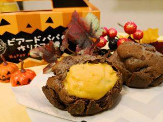 【食べてきた】ビアードパパがハロウィン期間限定で「黒いシュークリーム」を発売『ブラックハロウィンパンプキンシュー』のお味は?