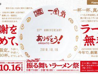創業33周年記念!一風堂がラーメン無料提供&替玉年間パス発行の「ZUZUTTO振る舞いラーメン祭」開催