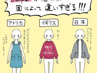 上着の「ジャンパー」イギリスだと「セーター」に!日・英・米で意味するものがこんなに違ってた