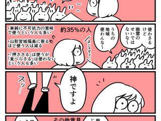 北海道などで使われる「〜さる」という言葉はすべてを幽霊のせいにできる便利な方言らしい
