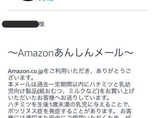 Amazonで「ハチミツ」と「おむつ」を別々に買ったら注意喚起のメールがきて感心した、というツイートが話題に