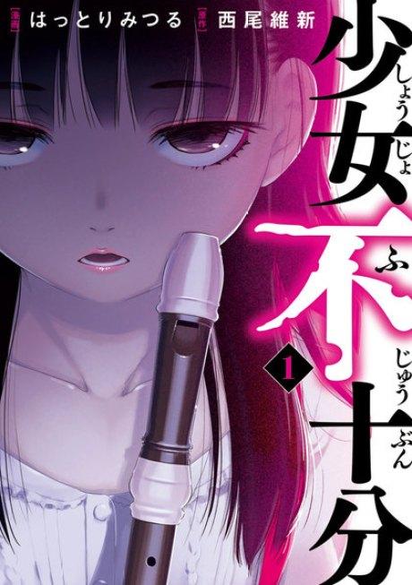 「少女不十分」を無料で読んでみる^^