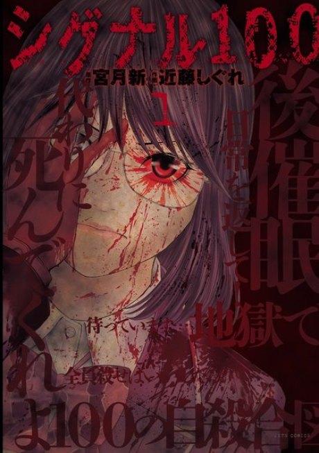 「シグナル100」1巻 を無料で読んでみる^^