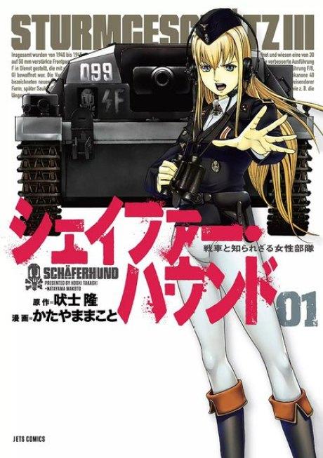 「シェイファー・ハウンド」1巻を無料で読んでみる^^