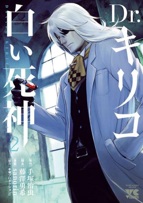 「Dr.キリコ~白い死神~」2巻 を無料で読んでみる^^