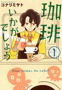 疲れたとき苦しいとき、こんなコーヒーを届けてくれる コーヒーショップがあればいいのになぁ。人気漫画『珈琲いかがでしょう』実写ドラマ化で主演 2021年放送決定