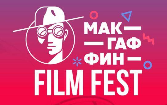 """INVISIBL3S"" Finalista en el IV McGuffin Youth Film Festival (MOSCU)"