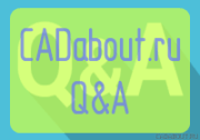 CADabout.ru presents: CAD Knowledge Base – the Q&A System