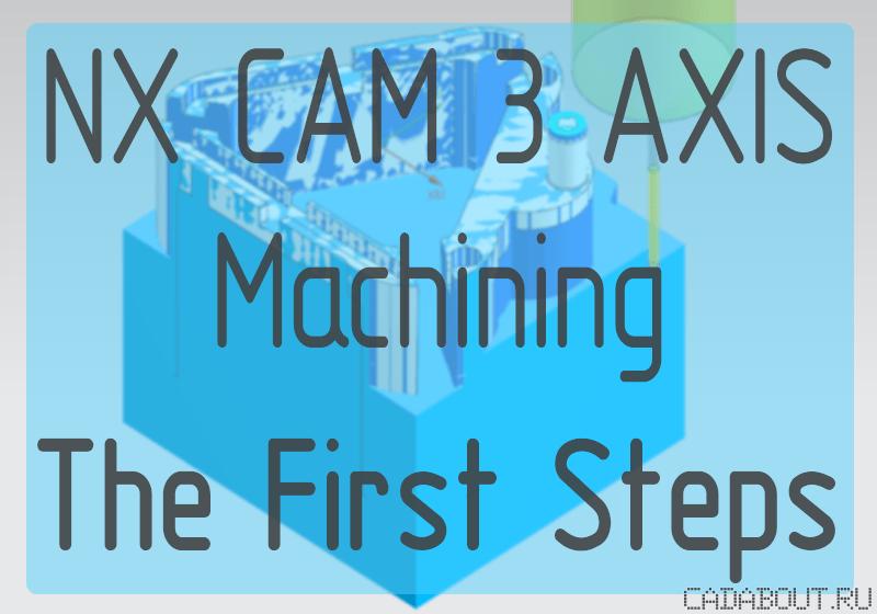 Siemens NX CAM 3 Axis Machining - First Steps