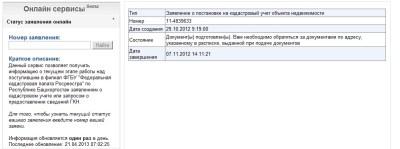 rezultat-status-zayavleniya-onlayn