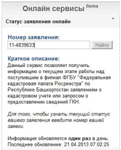 status-zayavleniya-onlayn