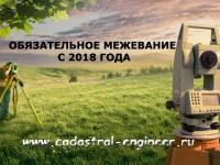 obyazatelnoe-mezhevanie-s-1-yanvarya-2018-goda