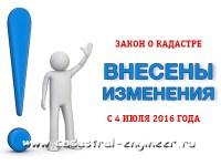 izmeneniya-v-zakon-o-kadastre-s-4-iyulya-2016-goda