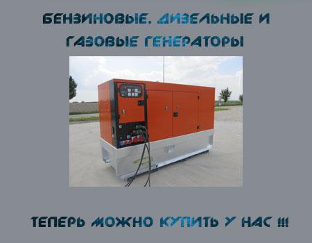 бензогенераторы дизель-генераторы газо-генераторы