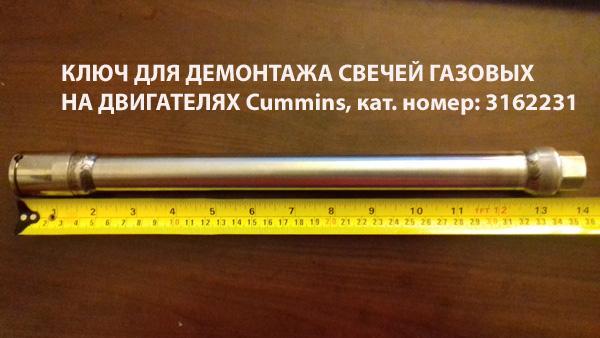Ключ свечной 3162231 для Cummins QSV91G
