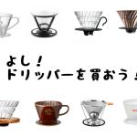 カフェスタッフが教える!おすすめのコーヒードリッパー!100均とは一味違う