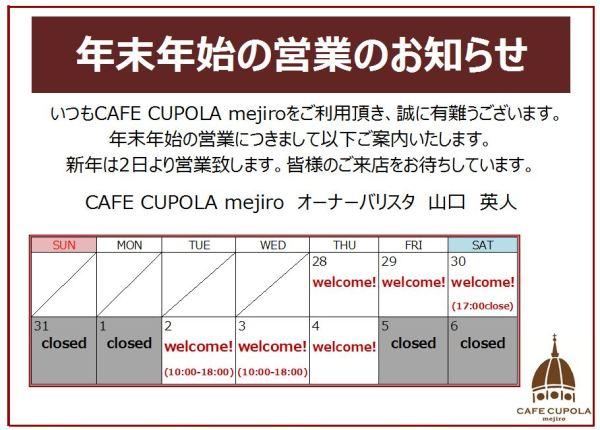 cafe cupola mejiro2017-2018