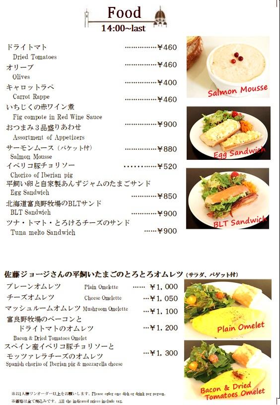 CAFE CUPOLA mejiro_menu_Food①_20191001