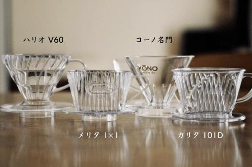 コーヒードリッパー4種比較