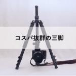 7,000円で買えるカメラ三脚 ZOMEI Q555 がコスパ抜群で一眼レフに最適