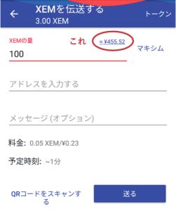 PaytomatWalletの送金画面