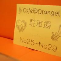 【お知らせ】Cafe@Orangel〜カフェオランジェル〜 駐車場ボード完成。。
