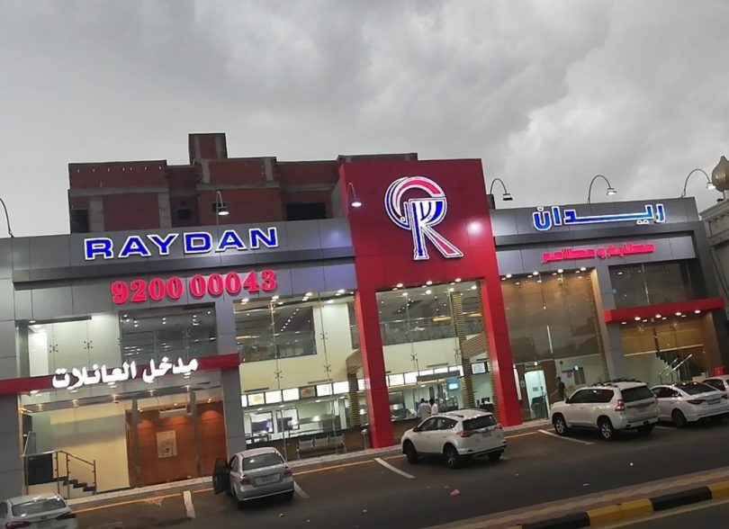 مطعم ريدان