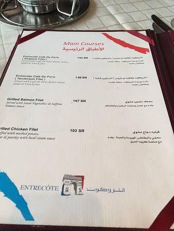 منيو مطعم الانتركوت الرياض