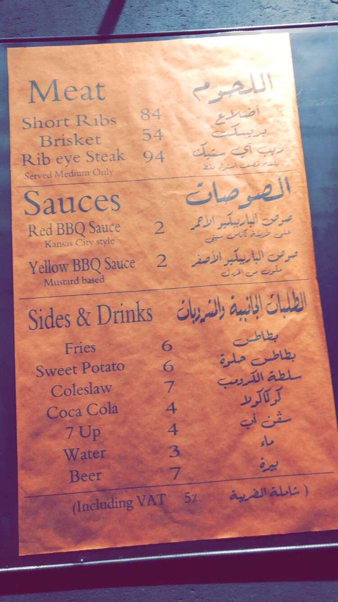 منيو مطعم7ضلوع