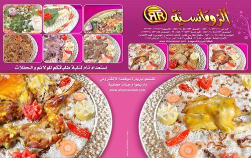 أكلات افضل مطاعم الرياض