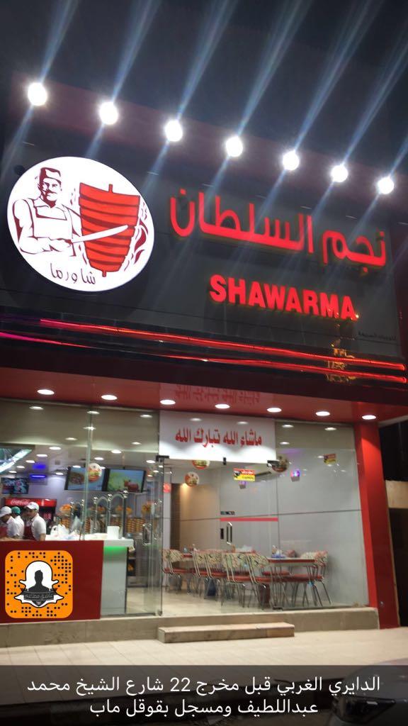ارقى مطاعم الطريق الدائري الجنوبي الرياض