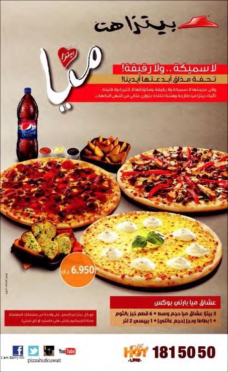 منيو مطعم بيتزا هت الرياض