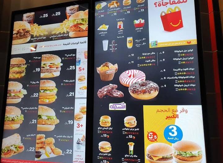 ماكدونالدز دبي منيو
