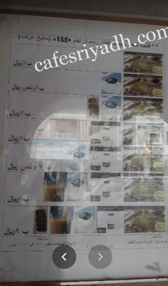 منيو مطبخ عرفات بالرياض