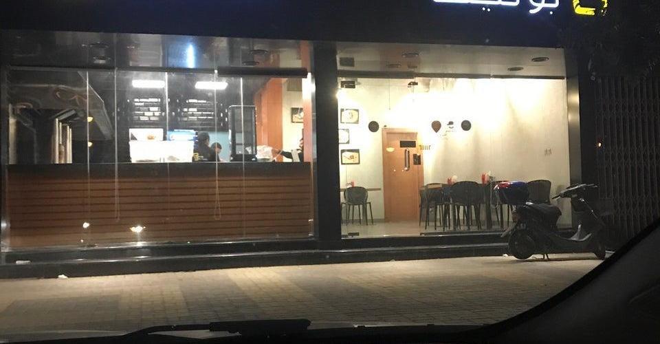 مطعم شاورما بوتيك بالرياض