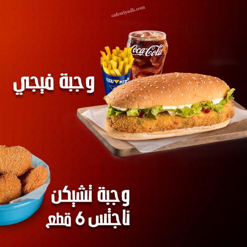 مطعم كودو الرياض