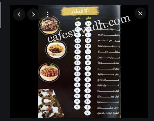 منيو مطعم الريف البغدادي الشقراء