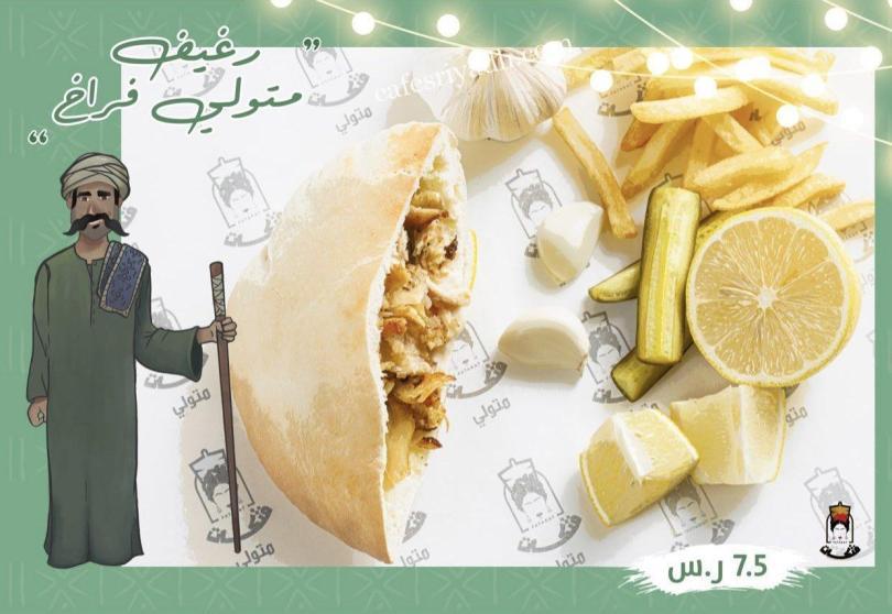 منيو مطعم فتكات بالرياض