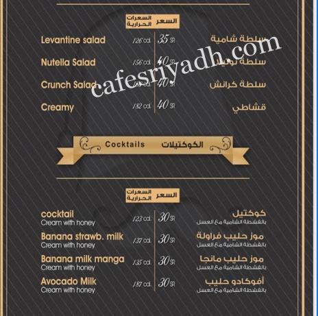 منيو مقهى طرابيش الرياض