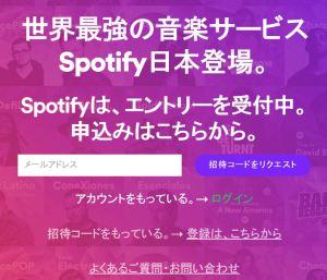 画像元:https://www.spotify.com/jp/invite/