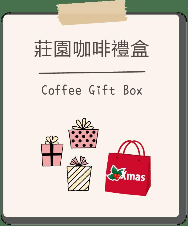 咖啡癮_莊園咖啡禮盒
