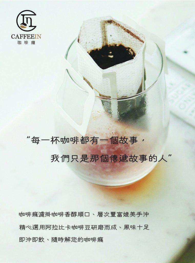 咖啡癮雙囍禮盒EDM_2