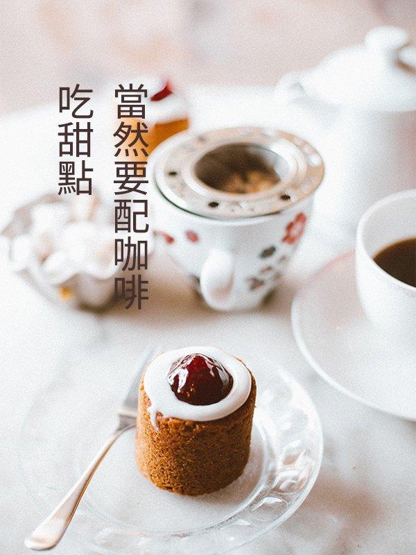 吃甜點就是要來杯咖啡