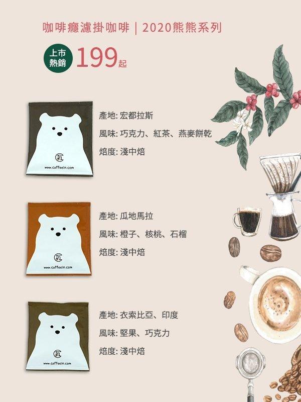 咖啡癮濾掛咖啡_2020熊熊上市