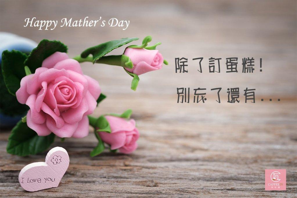 2020母親節