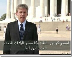 U.S. Ambassador to Libya, Chris Stevens, Killed in Benghazi Attack