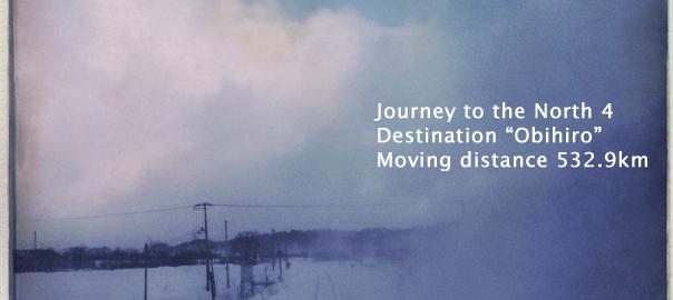 北海道東日本パスの冬旅4・稚内から帯広へ