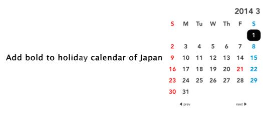 日本の祝祭日カレンダーに太文字を追加しました