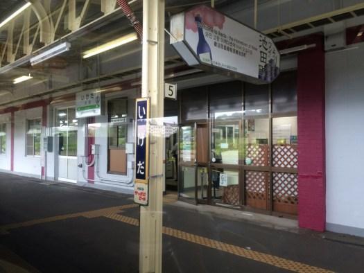 きれいになった池田駅