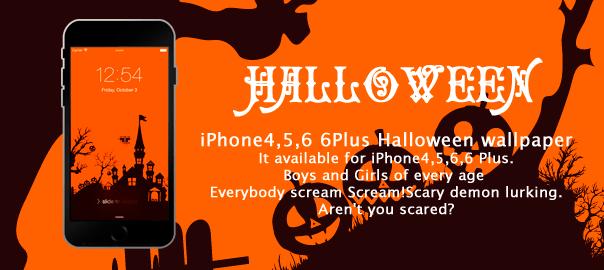 iPhone Halloween wallpaper